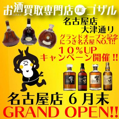名古屋店OPEN スクエア