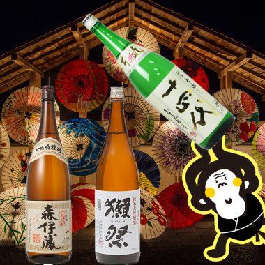 日本酒 と 焼酎 の 違い